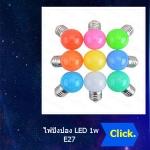 หลอดปิงปอง LED 1w E27