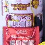 26 มิราเคิล ภาษาไทย กาแฟลดน้ำหนัก