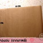 แผ่นรองอบ (silpat) จากเกาหลี 60*40 เซนติเมตร