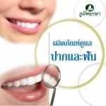 ผลิตภัณฑ์ดูแลสุขภาพปากและฟัน