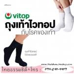 ถุงเท้า(สีขาว) เส้นใยบำบัดอัจฉริยะ แนะนำในผู้ที่เป็นเบาหวานมีอาการเท้าชา ปวดข้อเท้า และฝ่าเท้า ผู้ที่บาดเจ็บบริเวณเท้า เป็นรองช้ำ เท้ามีกลิ่นเหม็น